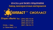 Эмаль хв-124:124 эмаль хв*124:эмаль хв-124+эмаль 84ко84+ c)Эмаль 1426